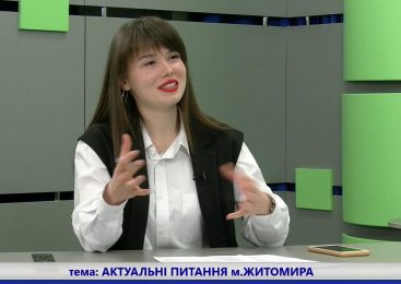 Актуальні питання м. Житомира