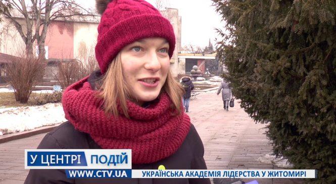 Українська Академія Лідерства у Житомирі
