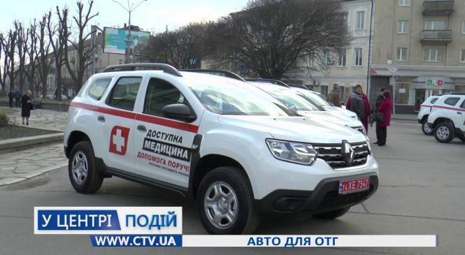 Авто для ОТГ