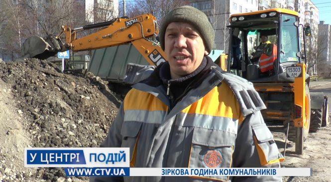 Г. Зубко, С. Сухомлин про день комунальника