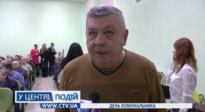 С. Сухомлин: День комунальника