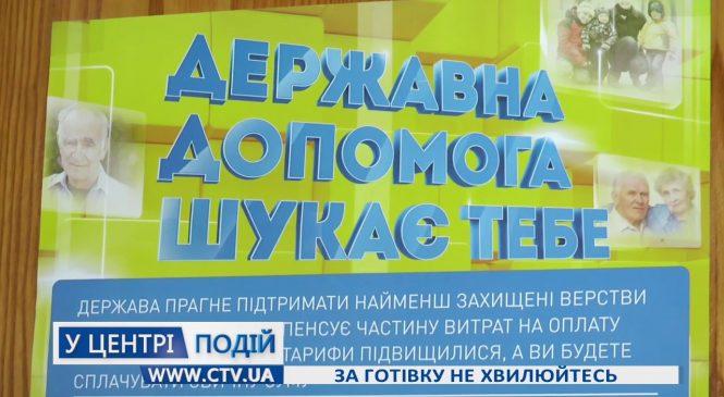 Пенсіонери Житомирщини першими отримують субсидію готівкою