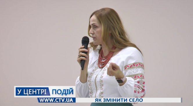 Людмила Зубко: Як змінити село