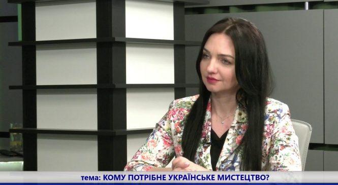 Кому потрібне українське мистецтво?
