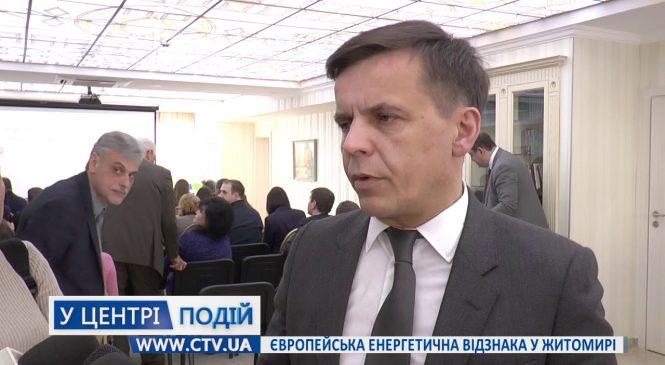 С. Сухомлин: Європейська енергетична відзнака у Житомирі