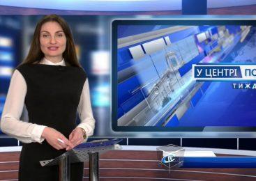 Тижневий випуск новин за період 11.03 – 15.03.2019