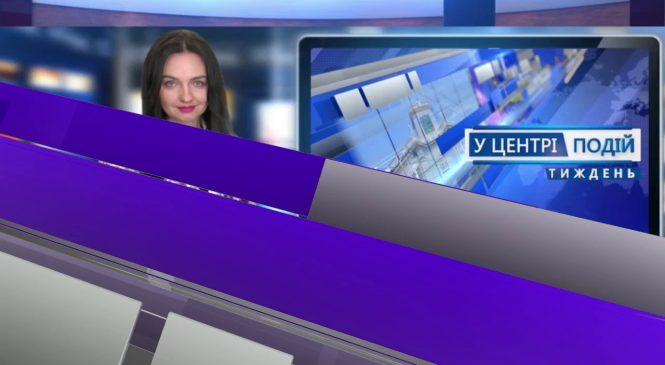 Тижневий випуск новин за період 25.02 – 01.03.2019