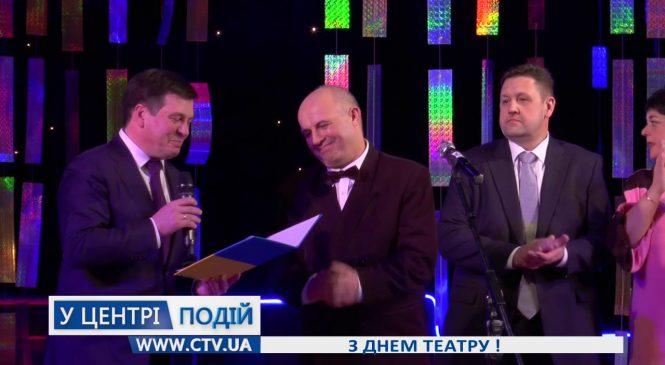Г. Зубко привітав театр з професійним святом