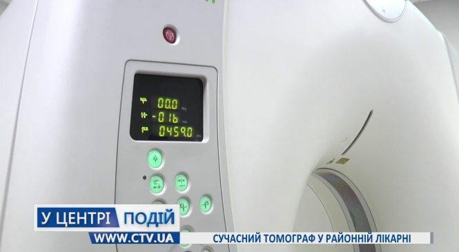 Ігор Гундич Сучасний томограф у районній лікарні