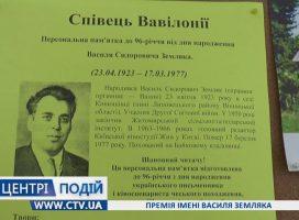 Премія Василя Земляка