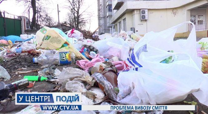 Проблема вивозу сміття