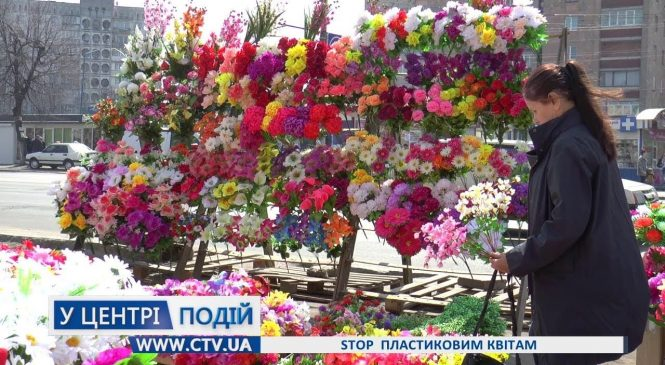 STOP пластиковим квітам