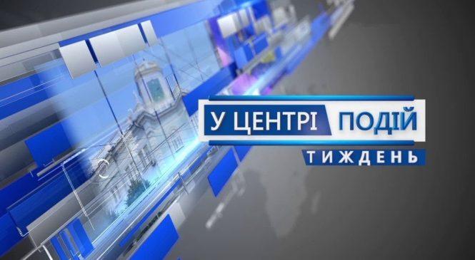Тижневий випуск новин за період 08.04 – 12.04.2019
