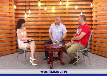 ЕММА 2019