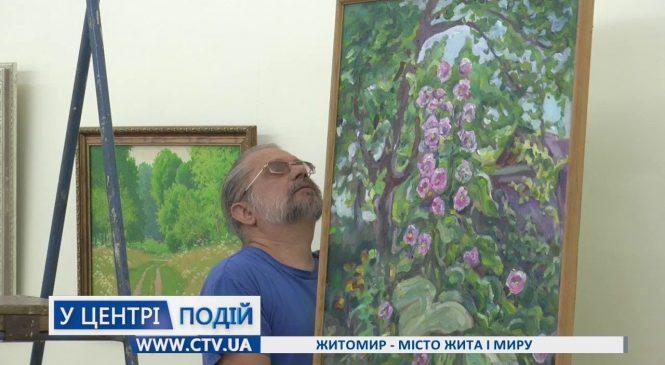 Житомир – місто жита й миру