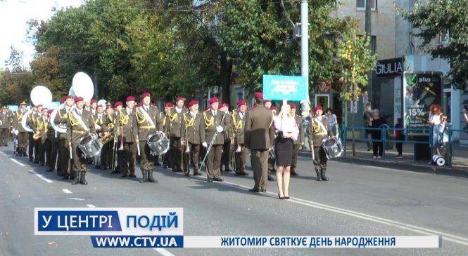 Житомир святкує день народження 14.09.2019