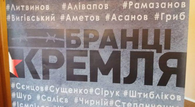 """Бранці Кремля"""