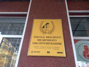 Вікно життя відкрили у Житомирській лікарні №1