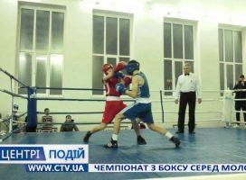 Чемпіонат з боксу серед молоді