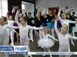 Традиції аристократичного танцю