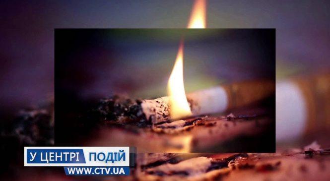 Небезпечне паління