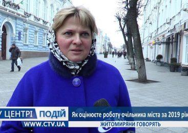 Житомиряни про Сергія Сухомлина