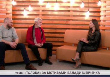 """""""Толока"""" – за мотивами балади Шевченко"""
