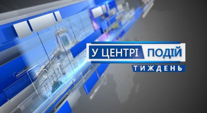 Тижневий випуск новин за період 16.03 – 20.03.2020