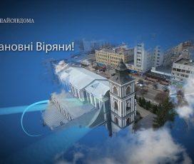 Священнослужителі Житомирщини запрошують до Великодньої молитви онлайн (Відео)