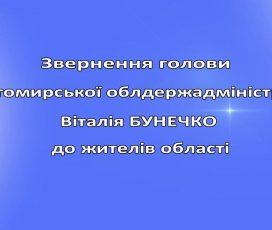 Звернення голови Житомирської облдержадміністрації Віталія Бунечко