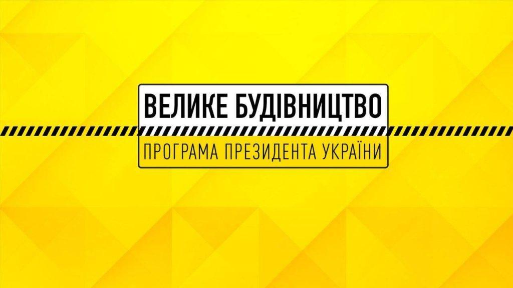 Масштабні перспективи «Великого будівництва» на Житомирщині
