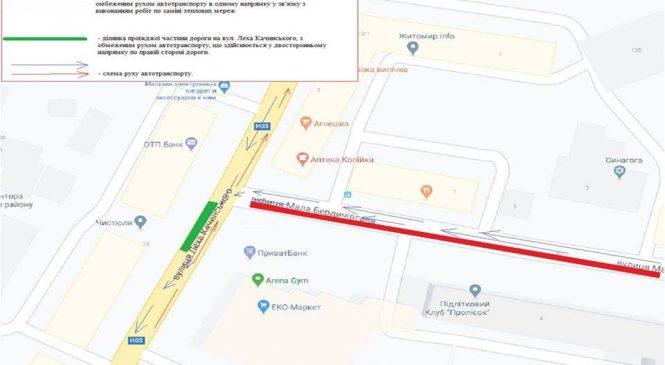 У центрі Житомира перекрили транспортний рух