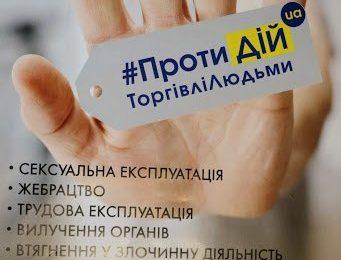 Жертви трудового рабства на Житомирщині