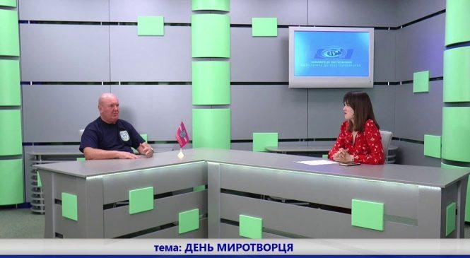 День миротворця С. Коробцов