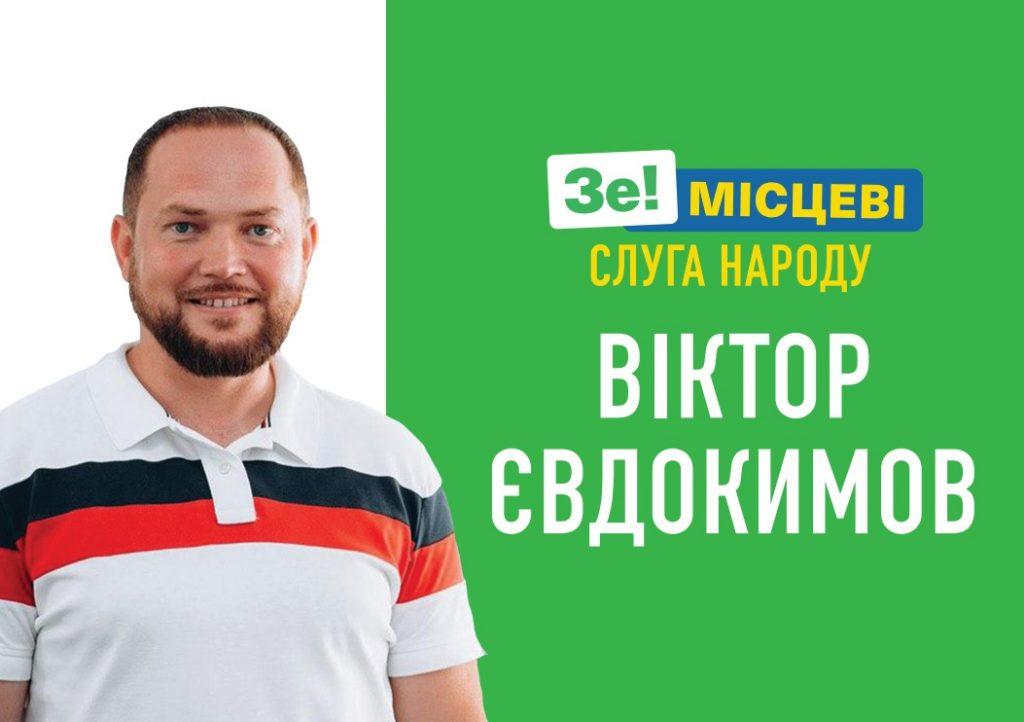 «Слуга Народу» визначилася з кандидатом на посаду міського голови  Житомира