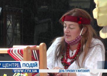 День туризму у Житомирі
