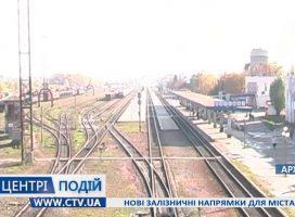 Нові залізничі напрямки для міста