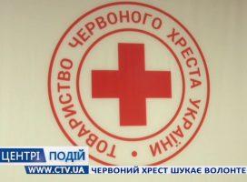 Червоний Хрест шукає волонтерів