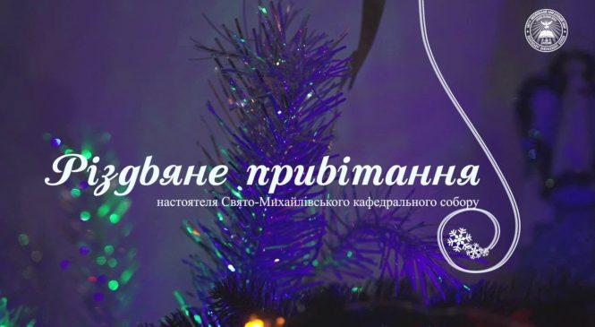 Різдвяне привітання