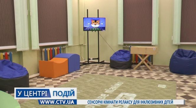 Сенсорні кімнати релаксу для інклюзивних дітей