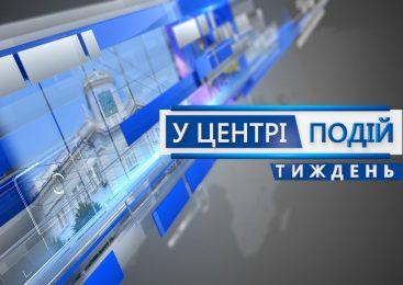 Тижневий випуск новин за період 15.03 – 19.03.2021