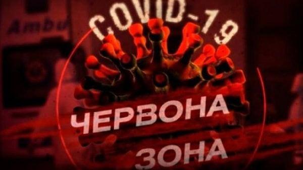 """Всі міста та райони Житомирщини у """"червоній"""" зоні"""