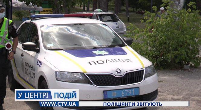 Поліціянти звітують