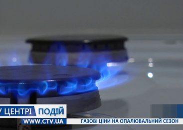 Газові ціни на опалювальний сезон