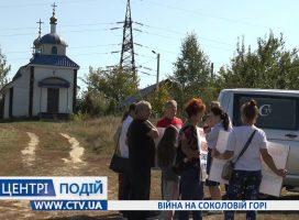Війна на Соколовій горі