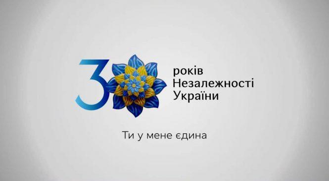 Як готували святкування 30-ї річниці незалежності (відео)