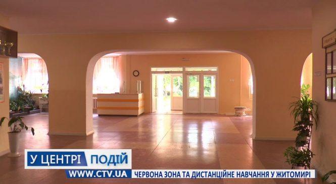 Червона зона та дистанційне навчання у Житомирі